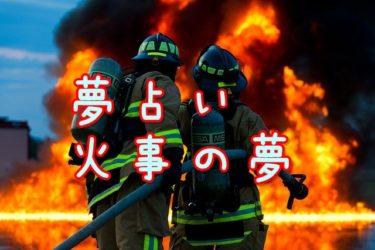 火事 逃げる 夢占い