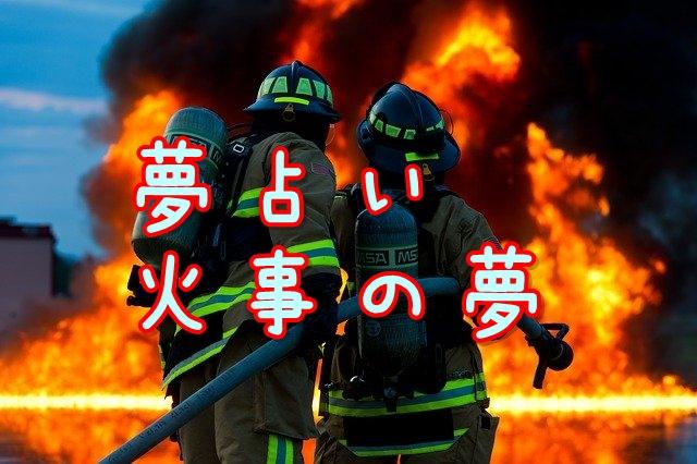 火事 夢 意味